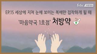 [마음약국 1호점] 열다섯번째 처방약 💊 눈에 보이는 축복만을 바라고 있을 때