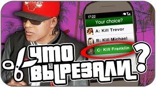 Что Rockstar УДАЛИЛИ ИЗ GTA ?