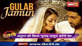 Gulab Jamun Movie: Film Gulab Jamun के लिए Aishwarya ने Sanjay Leela Bhansali को छोड़ा