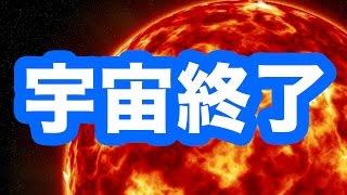 「ビッグクランチ」が来ると、宇宙は終わりだそうです。 チャンネル登録お願いします! ▶︎ https://goo.gl/i0e6Z5 サブチャンネル! ▶︎...