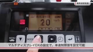 トヨタL&F geneB 最高速度制御