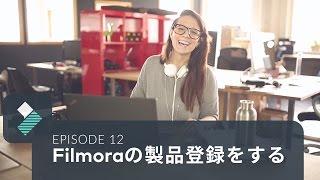 Filmoraの製品登録する方法◆無料体験版からのウォーターマークの削除方法