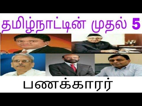 Top 5 Richest person in Tamilnadu 2017