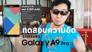 Galaxy A9 Pro ตัวนี้หลายๆคนรอคอยและติดตามว่าแบต 5000 mAh ที่ให้มานี...