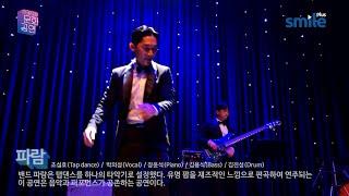 인천광역시 중구 기획공연 슬기로운 문화공연 23. 파람
