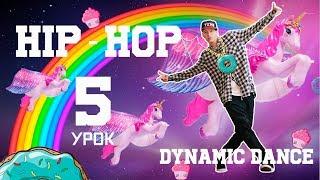 Павел Темников | Dynamic Dance | Hip-Hop | go down | Урок 5