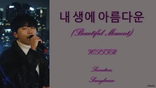 SEVENTEEN (세븐틴) SEUNGKWAN - 내 생에 아름다운 (Beautiful Moment) [COVER] Han/Rom/Vostfr