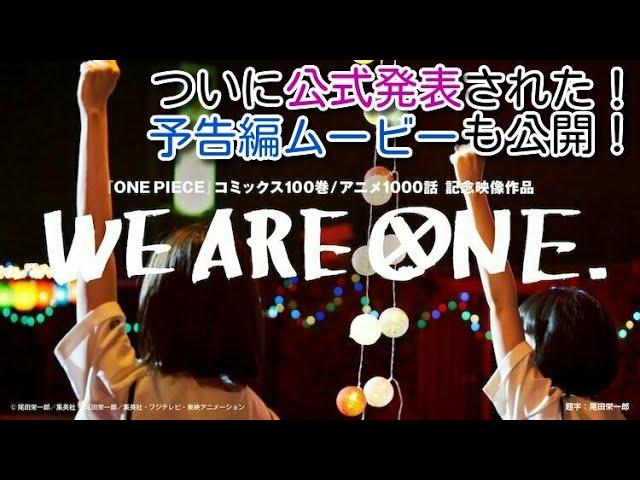 「WE ARE ONE.」告知動画!!