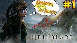 (ШЕДЕВР) Hellblade: Senua's Sacrifice → 1: Первое Погружение ►Вечерняя проходуля
