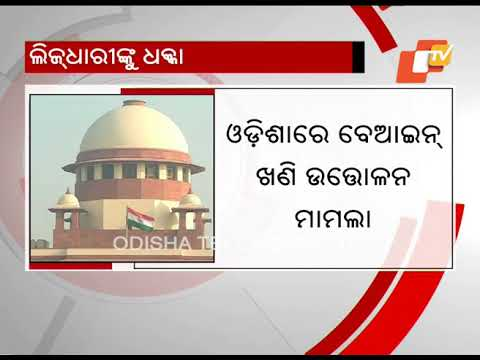 Supreme Court instructs mining lease holders to pay penalty by Dec 31