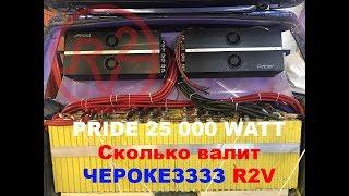 Первый в МИРЕ Pride 25K! Какой же результат в Черокезе R2V))))