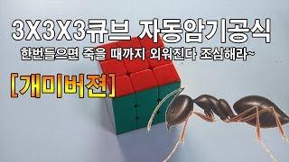 3X3x3큐브공식 한번들으면 외워짐 [개미버젼]