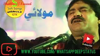 Download lagu Bin Galhin Khan Nafrat || Mumtaz Molai Chandio|| New Song Album 28|| 2018