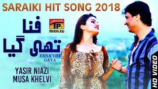 Fanna || Yasir Niazi Musa Khelvi || Latest Song 2018 - Latest Punjabi And Saraiki