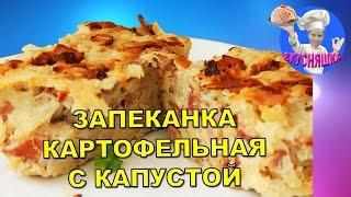 Запеканка картофельная с капустой и колбасой! Рецепты от Вкусняшки