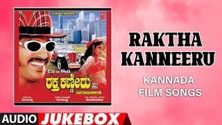 Raktha Kanneeru Audio Song Jukebox | Upendra,RamyaKrishna,Kumar B | Sadhu Kokila | Kannada Old Hits