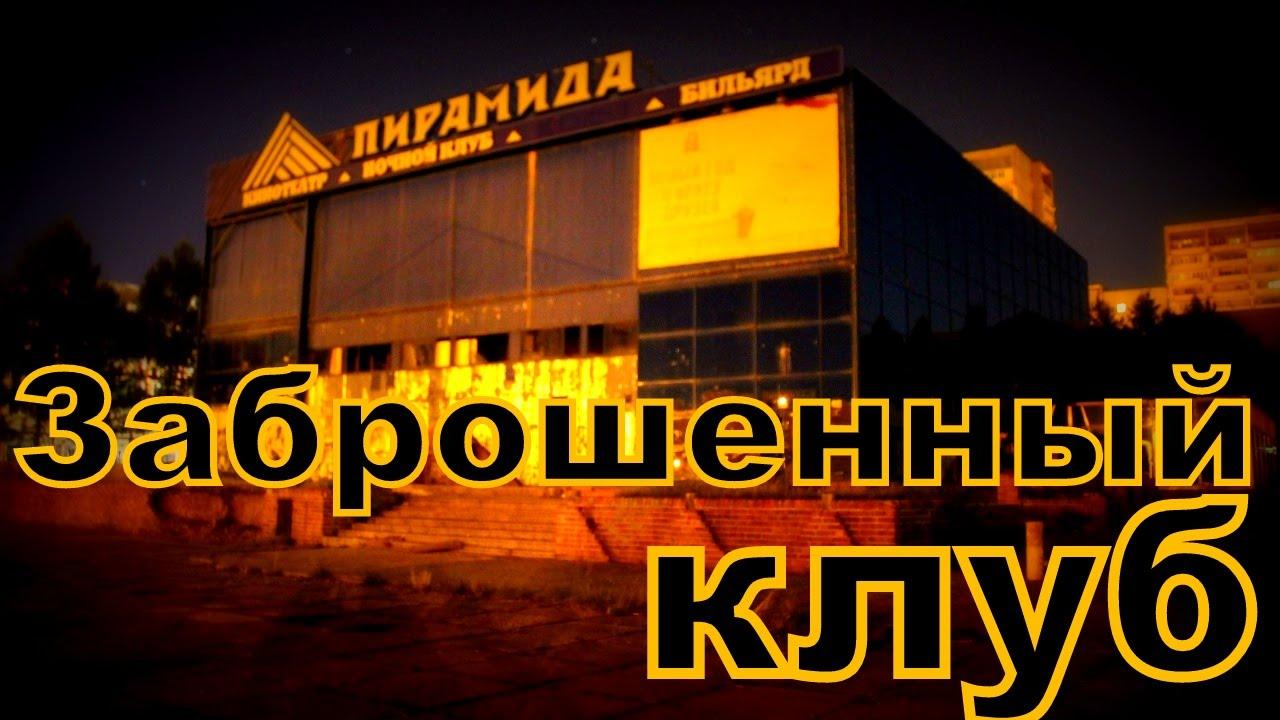 Тольятти ночной клуб пирамида ночной клуб в краснотурьинске на