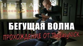 Hitman: Blood Money / Кровавые деньги. #4. Бегущая Волна / Flatline