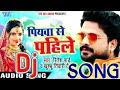 New Bhojpuri Video Song    Piyawa Se Pahile Hamar Rahalu Ritesh Pandey   Top D