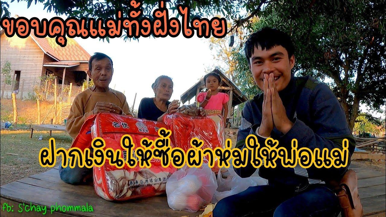 ขอบคุณแม่ฟังไทยให้ซื้อผ้าห่มให้พ่อกับแม่