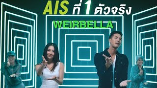 AIS, the first real one, Weir-Bella visits Ubon Ratchathani