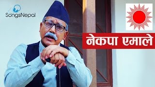 CPN UML (एमाले) - We Are Responsible So Lets Make The Difference - Dinesh D.C | Short Nepali Video