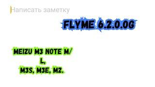 Flyme 6.2.0.0G на Meizu M3 note L/M, M3s, M3E, M2.