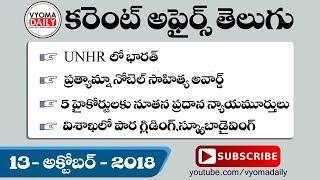 Telugu Current Affairs 13 October 2018|Latest AP,TS Current Affairs|తెలుగు కరెంట్ అఫైర్స్-వ్యోమ డైలీ