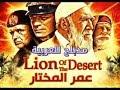 فيلم عمر المختار كامل مدبلج - شيخ المجاهدين - أسد الصحراء نسخة أصلية HD