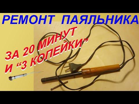 Ремонт паяльника за 20 минут и «3 копейки»