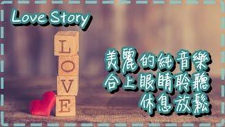 美麗的純音樂 合上眼睛聆聽 休息放鬆 關於愛的故事【Love Story by Niklas Ahlstedt】