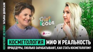 Косметолог мифы и реальность сколько зарабатывают как стать косметологом Татьяна Цилосани PinCODE 8