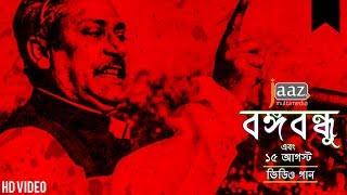 Bongobondhu And 15 August  Lyrics Video | Shafiq Tuhin | 15th August | Jaaz Multimedia 2018