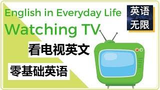 从零开始学英语: 看电视英文 | 生活英语口语 | 零基础英语