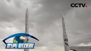 《防务新观察》 20191008 朝鲜试潜射导弹 美俄射洲际导弹 先发制人核对抗升级?| CCTV军事
