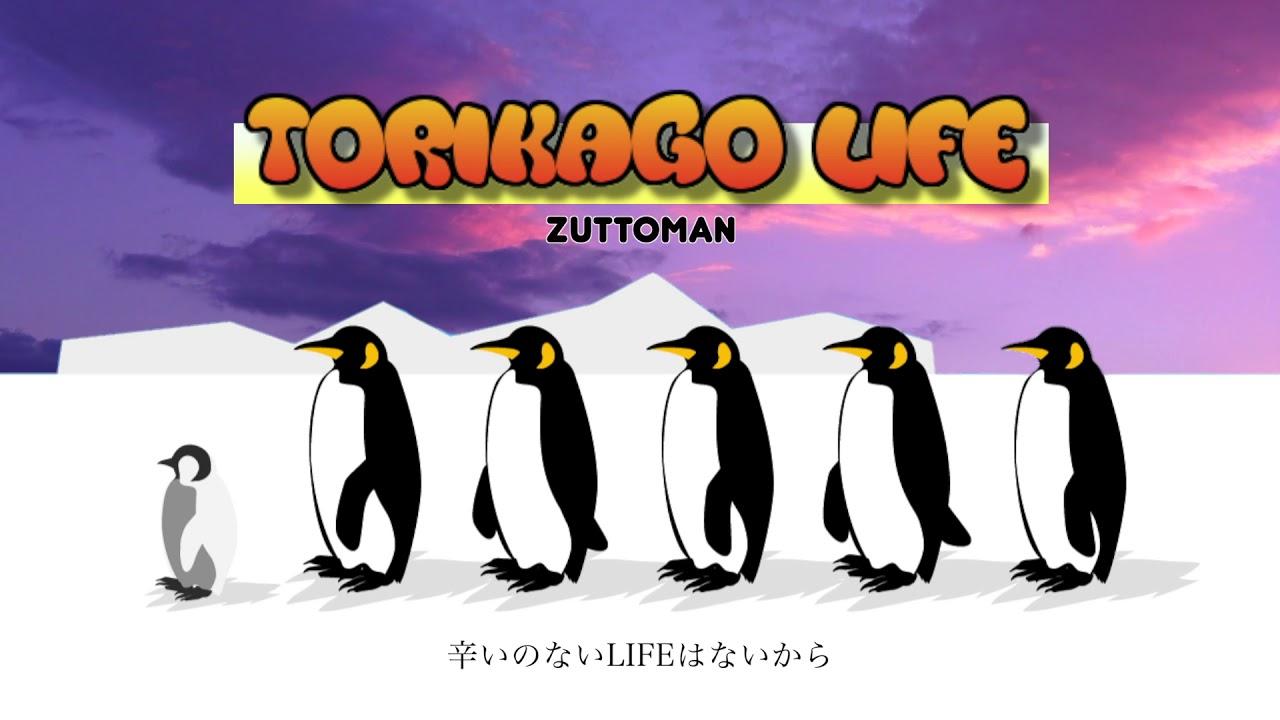 トリカゴLIFE / ZUTTOMAN【Lyric Video】