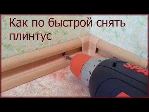 Как быстро снять пластиковый плинтус от стены и пола