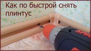 Как быстро снять пластиковый плинтус от стены и пола(В этом видео показано как быстро снять, отсоединить пластиковый плинтус от стены и пола. Зачастую чтобы..., 2016-04-29T09:37:44.000Z)