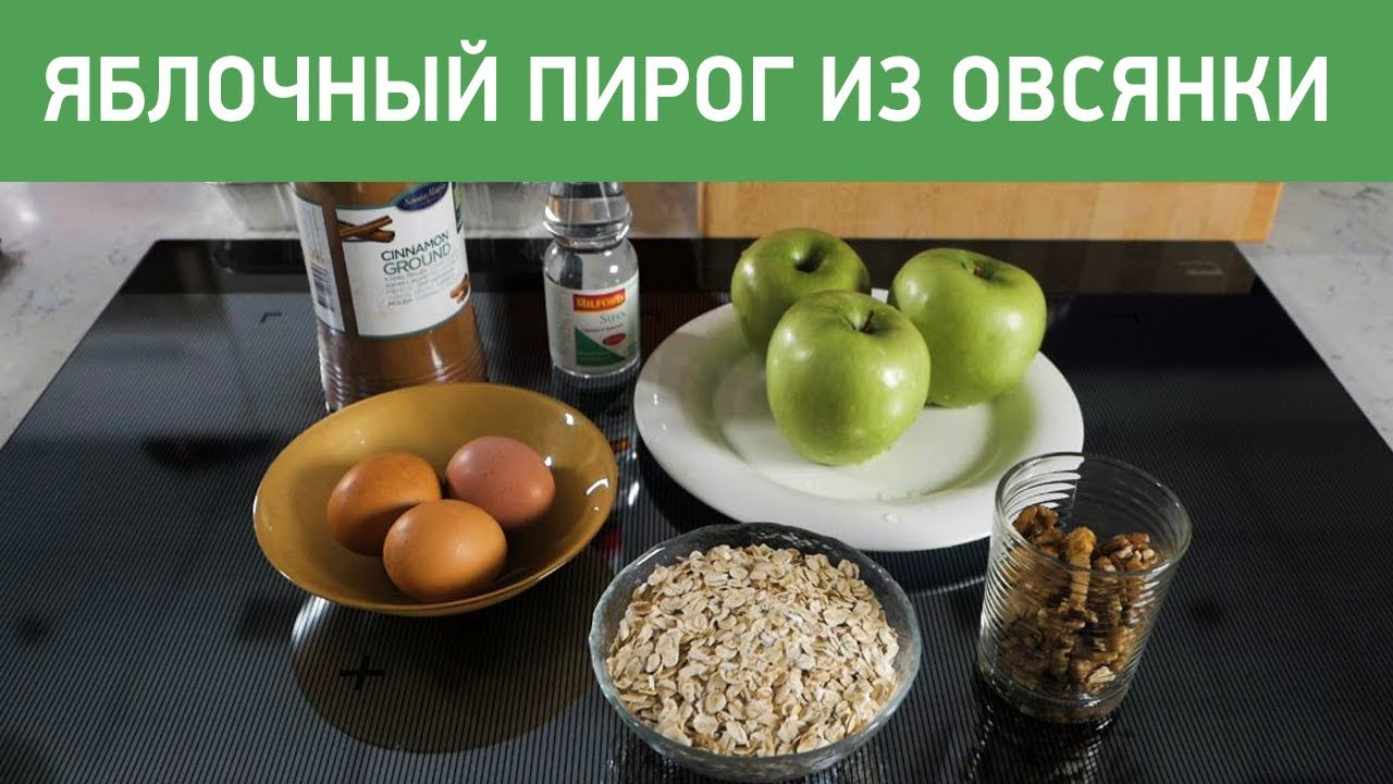 Яблочный пирог из овсянки / диетический рецепт