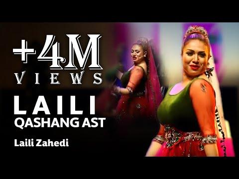 آهنگ بسیار زیبای لیلی قشنگ است از لیلی زاهدی / Laili Zahedi - Laili Qashang Ast Song