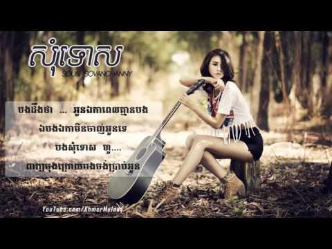សុំទោស Som Tos ( Sorry ) - SOUN SOVANCHANNY