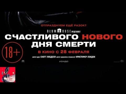 Счастливого нового дня смерти — Русский трейлер (2019)