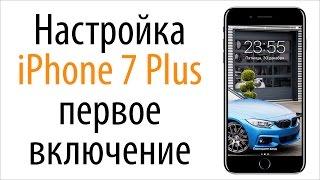 Настроювання iPhone 7 Plus перше включення для новачків!