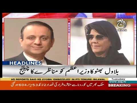 Headlines 10 AM | 14 July 2020 | Aaj News | AJT