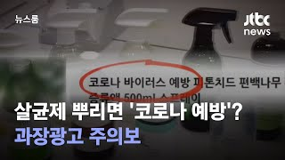 살균제 뿌리면 '코로나 예방'된다?…과장광고 주의보 / JTBC 뉴스룸