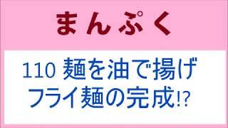 福子が天ぷらを揚げてるのを見て、萬平は麺を揚げる事を思いつきます。...