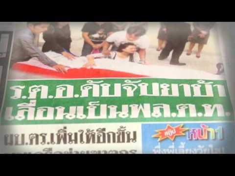 ข่าวหน้าหนึ่ง(หนังสือพิมพ์) BV TV 13 ม.ค. 55