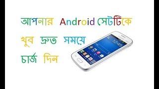 আপনার Android সেটটিকে খুব দ্রুত সময়ে চার্জ দিন   android tips and tricks   AH WORLD
