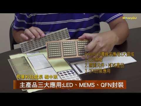 【MoneyDJ財經新聞】長華科搭機器人熱導線架訂單密集