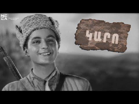 ԿԱՐՈ 1937 - Հայկական ֆիլմ / KARO 1937 - Haykakan Film